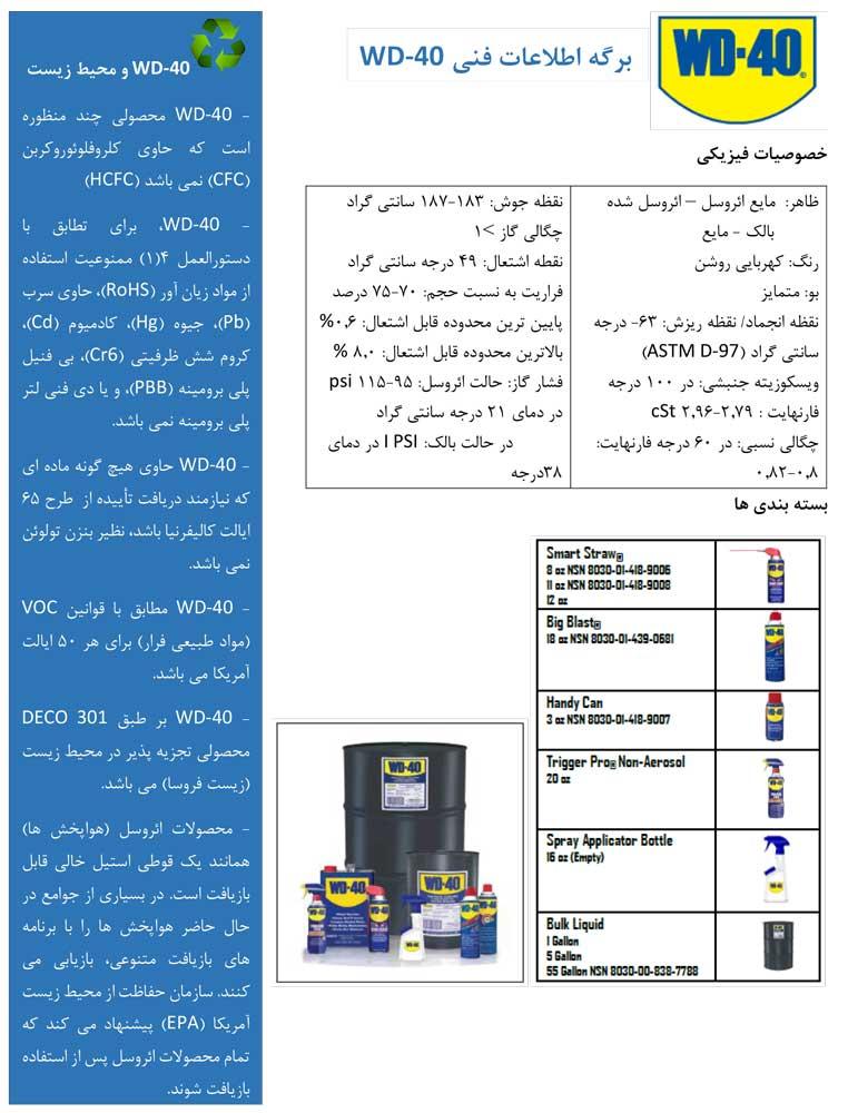 WD-40-خصوصیات-فیزیکی-1